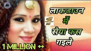 Lock-down me saiya fas gaile . लाकडाउन में सैया फस गइले।। #raj_premi #Kalpana