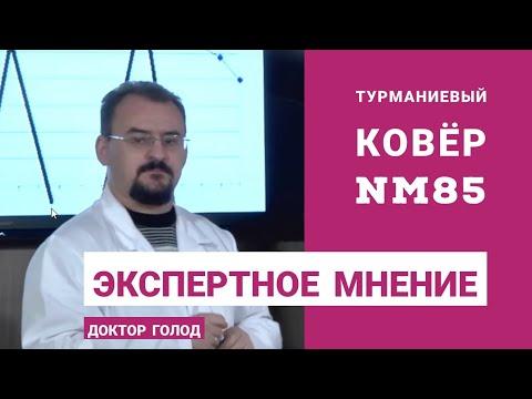 Полезные свойства турманиевого ковра NM85 / Доктор Голод  #нугабест
