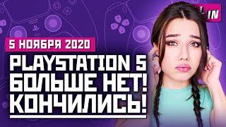 Никакой PS5 в рознице, развитие Phasmophobia, Yakuza, видеокарты NVIDIA. Игровые новости ALL IN 5.11 смотреть онлайн в хорошем качестве бесплатно - VIDEOOO