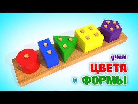 Учим Цвета и Формы   Деревянные Обучающие Игрушки Для Малышей     Мультики Для Детей   #ВолшебствоТВ