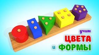 Download Учим Цвета и Формы | Деревянные Обучающие Игрушки Для Малышей  |  Мультики Для Детей   #ВолшебствоТВ Mp3 and Videos