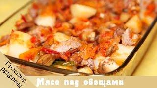 Мясной рецепт - Мясо под овощами с пастой. Блюда из мяса. Рецепты вторых блюд.