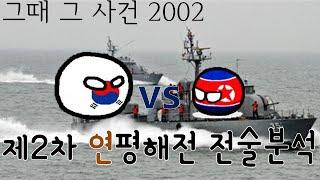 (그때 그 사건) 제2연평해전 - 2002년