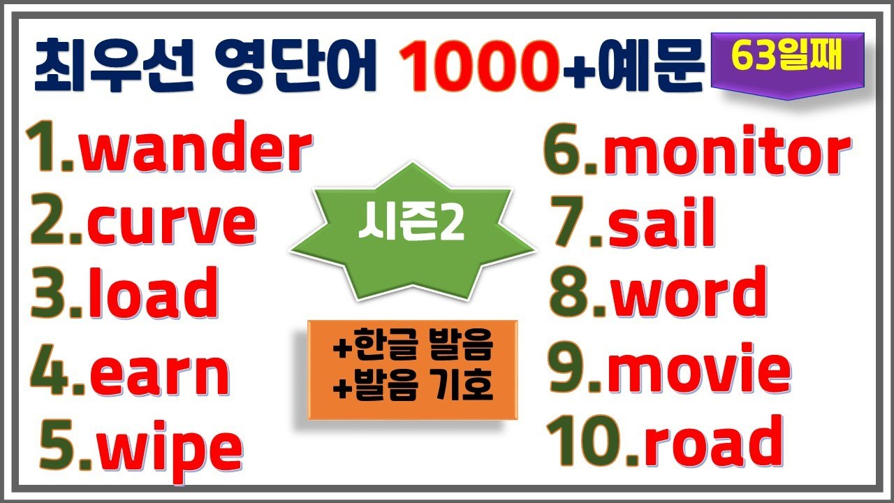 [최우선 영단어 1000 시즌2] (#63)꼭 보세요. 어휘력 up / 매일 10개 / 단어는 문장으로 배워야 오래갑니다