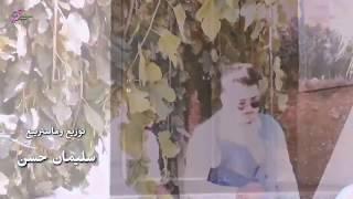 بشار جنيد قلبي عليك 2017