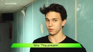 """Шоу """"Под дождем"""". ИК """"Город"""" 16.12.2015"""