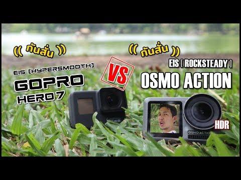 DJI OSMO ACTION vs GoPro Hero 7 Black | เทสเต็มสูบ ดูจบเลือกได้เลย - วันที่ 20 May 2019