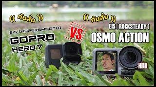 DJI OSMO ACTION vs GoPro Hero 7 Black | เทสเต็มสูบ ดูจบเลือกได้เลย
