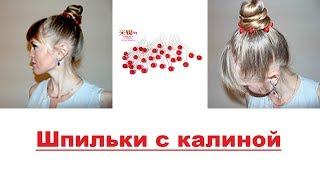 Шпильки с калиной для волос. Обзор. Интернет магазин VAStorg (ВАСторг)