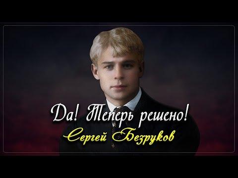 Да! Теперь решено! Без возврата - Сергей Есенин