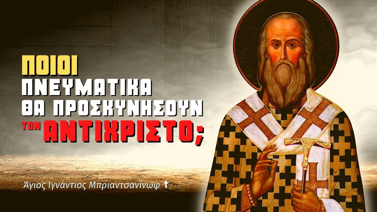 Ο αντίχριστος είναι ήδη στον κόσμο πνευματικά (Άγιος Ιγνατίος  Μπριαντσιανίνωφ) - YouTube