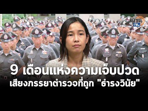 """9 เดือน แห่งความเจ็บปวด เสียงจากภรรยาตำรวจที่ถูก """"ธำรงวินัย"""" : Matichon TV"""