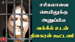 Dinakaran seeks help from lawyer who sent Sasikala to jail.! 2DAYCINEMA.COM