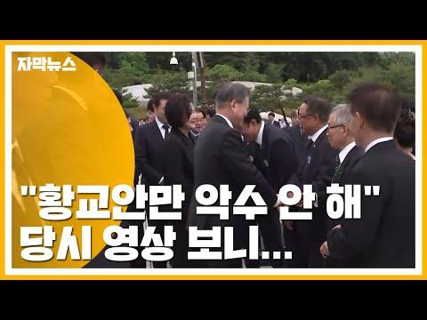 """[자막뉴스] """"황교안만 악수 안 해"""" 당시 영상 보니... / YTN"""