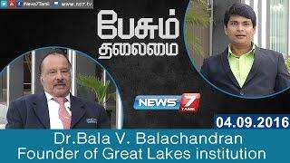 Paesum Thalaimai - Dr.Bala V. Balachandran - Founder of Great Lakes institution | News7 Tamil