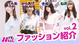 【ファッションコーデ】ねお、橋本からあげ、きぬ、楠ろあの私服紹介!②