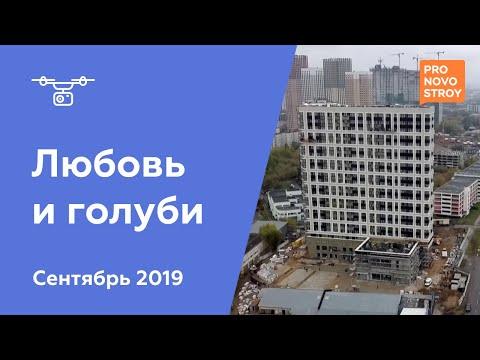 """ЖК """"Любовь и голуби"""" [Ход строительства от 29.09.2019]"""