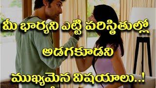 మీ భార్యను ఎట్టిపరిస్థితుల్లో అడగకూడని ముఖ్యమైన విషయాలు  ! | mee wife ni adaga kudani vishaya