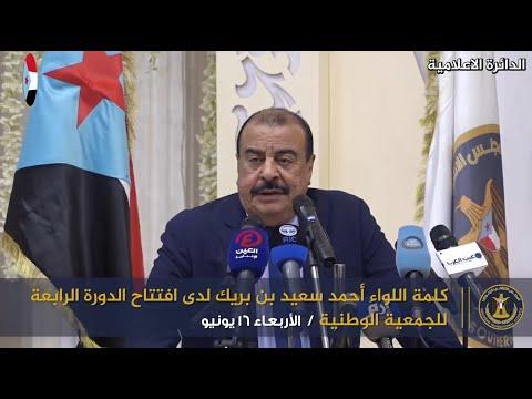كلمة اللواء أحمد سعيد بن بريك في افتتاح الدورة الرابعة للجمعية الوطنية للمجلس الانتقالي الجنوبي