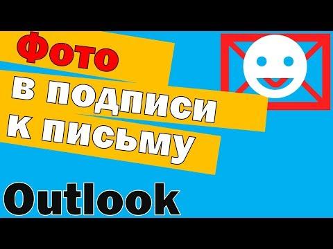 Как поставить фото в аутлук