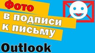 Как вставить фото в подпись в outlook и как в outlook сделать подпись с картинкой