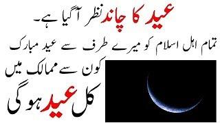 Eid Ka Channd Nazar Aagya || Kal Jumma 15 June Ko Eid Hogi || Sahil Tricks
