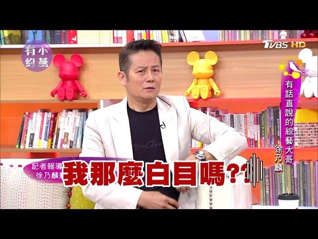 徐乃麟 有話直說的綜藝大哥 國罵事件過後... 小燕有約 20171114 (完整版)