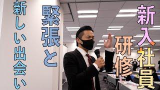 大賀薬局 新入社社員研修 緊張と新しい出会い