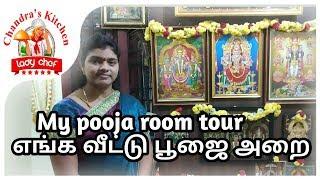 எங்க வீட்டு பூஜை அறை | my pooja room tour | pooja organisation in tamil | pooja cabinet | pooja room