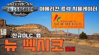 아메리칸트럭 신규DLC맵 뉴 멕시코 출시 미국 유로트럭