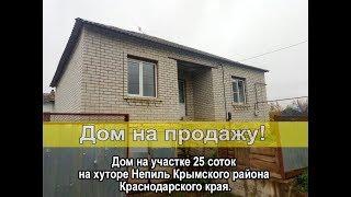 Продаю дом недалеко от моря на хуторе Непиль Крымского района Краснодарского края