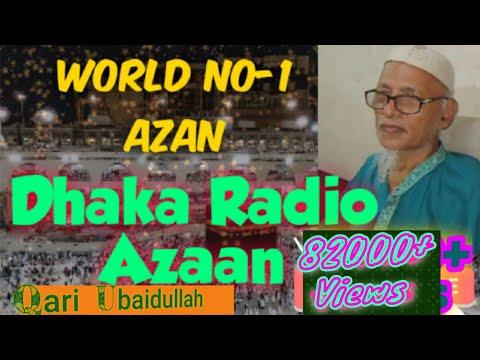 Dhaka Radio Azaan, The most heart touching Azaan by Qari Ubaidullah, Bangladeshi Most Popular Azaan