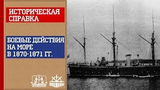 Оружейная. Историческая справка. Боевые действия на море в 1870-1871 гг.