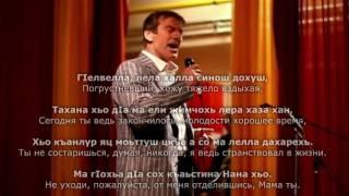 Арби Цураев – Нана. Чеченский и Русский текст.