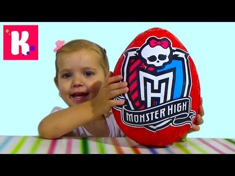 Монстер Хай большое яйцо с сюрпризом открываем Monster High