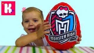 Монстер Хай большое яйцо с сюрпризом открываем игрушки куклы Giant surprise egg Monster High toys