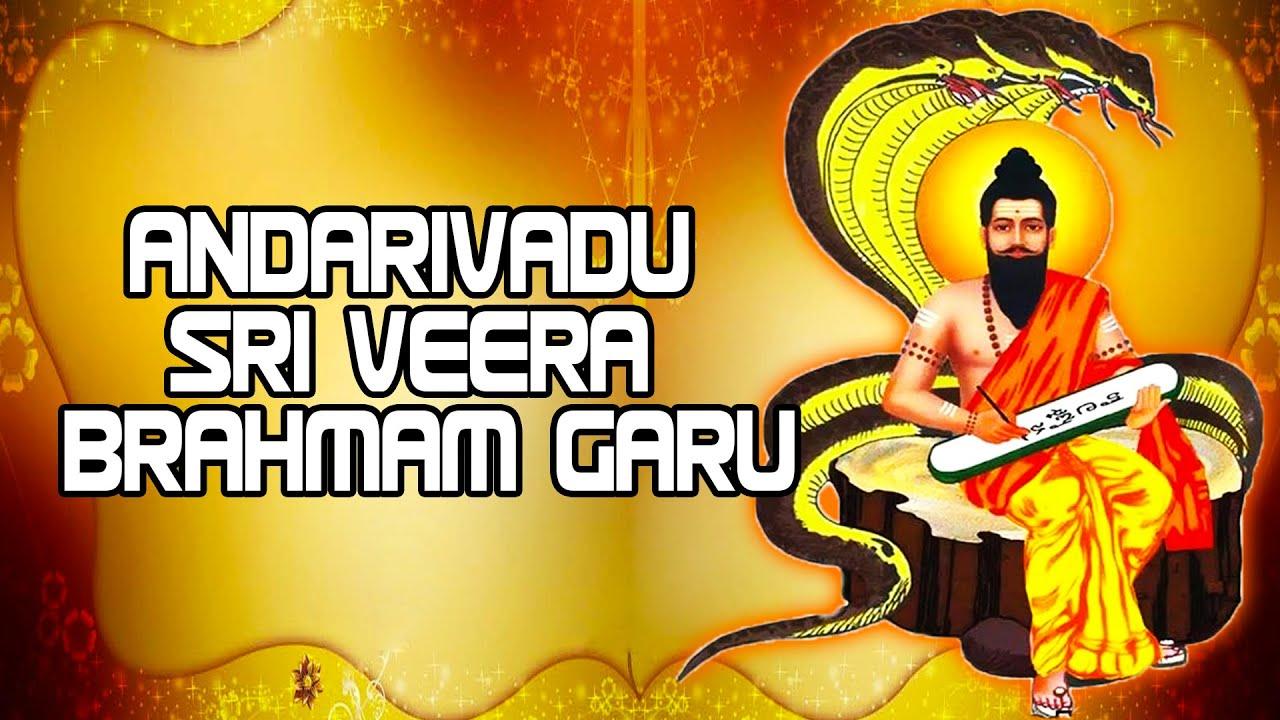 Andari Devudu Sri Veera Brahmam Garu Devotional Album Songs by Siri Music