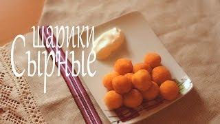 Сырные шарики (Рецепты от Easy Cook)