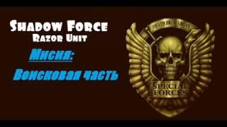играем игры на слабом пк #6- (Shadow Force-Razor Unit) Без комментирования процесса игры