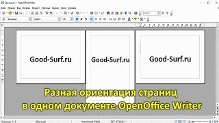 Разная ориентация страниц в одном документе OpenOffice Writer