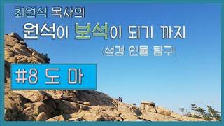 [최원석 목사의 원석이 보석이 되기까지] #8 도마