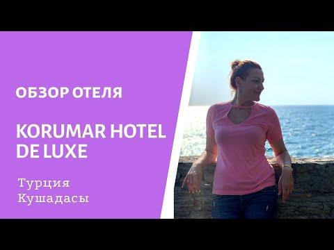 Обзор отеля Korumar Hotel De Luxe 5***** Кушадасы. Турция.