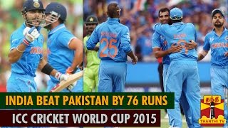 ICC Cricket World Cup 2015 : India Beat Pakistan by 76 Runs...-Thanthi TV