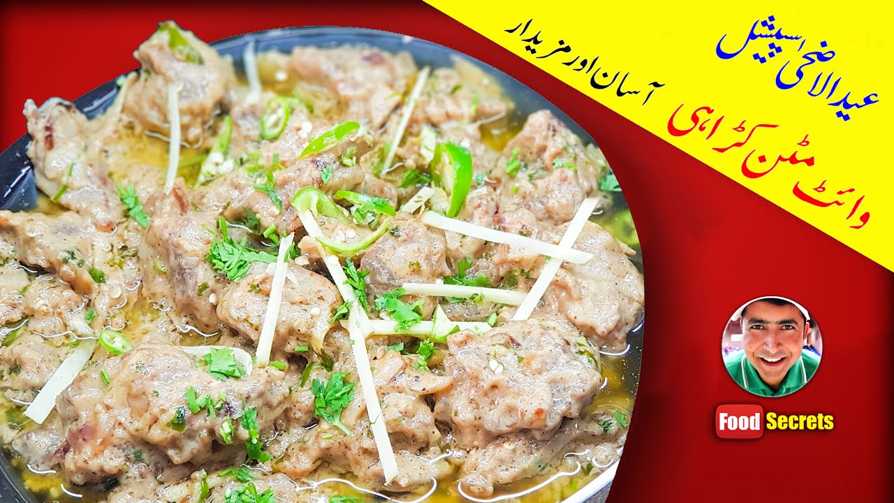 White Mutton Karahi Recipe | Eid Special | Yummy Mutton Recipe | Mudassar Saddique | Food Secrets