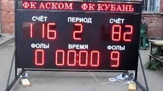 Спортивное табло 2500 х 1350 х 90 мм(, 2015-01-10T06:09:30.000Z)