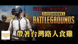 【PUBG MOBILE】帶著台灣路人吃雞 | Uzi就是要帶到決賽圈 | 絕地求生M 手機版 | Seaweed Gaming
