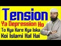 Tension Ya Depression Ho To Kya Kare Kya Iska Koi Islami Hal Hai By Adv. Faiz Syed