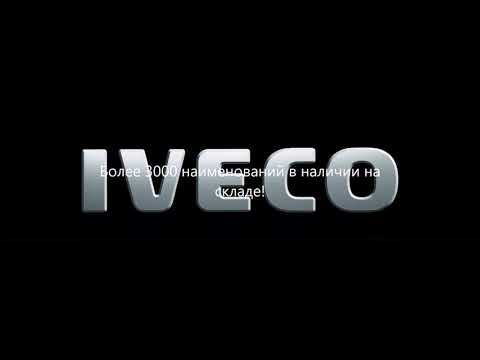 Запчасти Ивеко