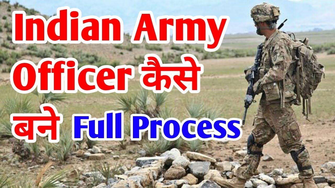 Indian Army Officer कैसे बने | How to Join Indian Army | How to Become Army  Officer