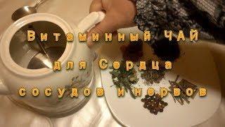 Витаминный чай ( Кардио Чай) для сердца сосудов и нервной системы